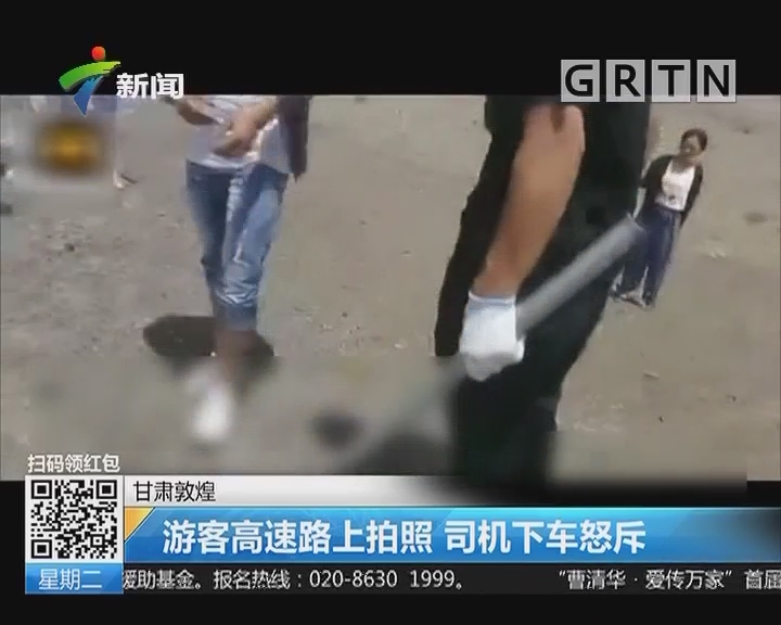 甘肃敦煌:游客高速路上拍照 司机下车怒斥