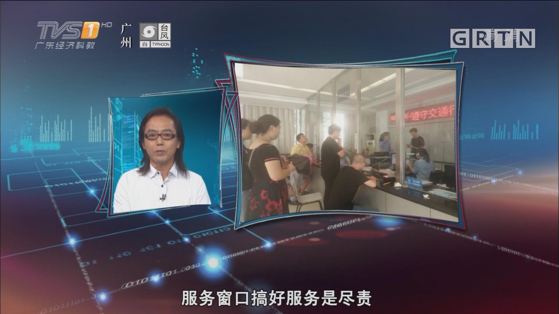 "[HD][2018-08-13]马后炮:""冷热两重天""的办事大厅 非要等媒体曝光才改吗"