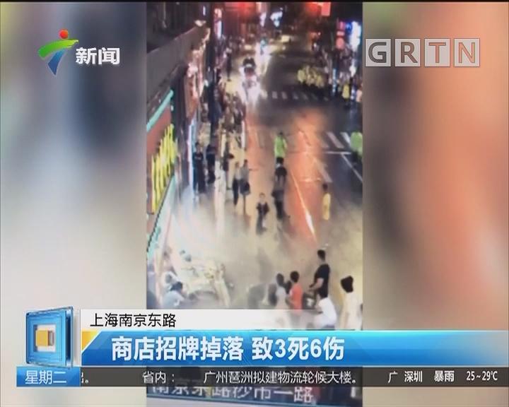 上海南京东路:商店招牌掉落 致3死6伤