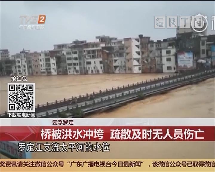云浮罗定:桥被洪水冲垮 疏散及时无人员伤亡