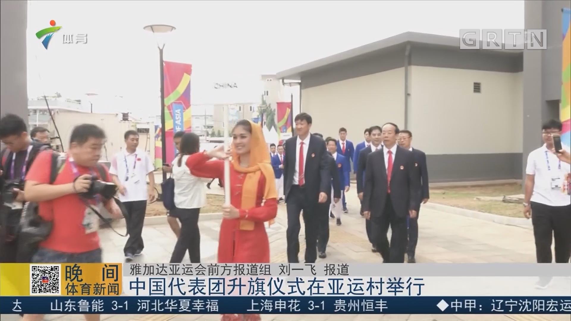 中国代表团升旗仪式在亚运村举行