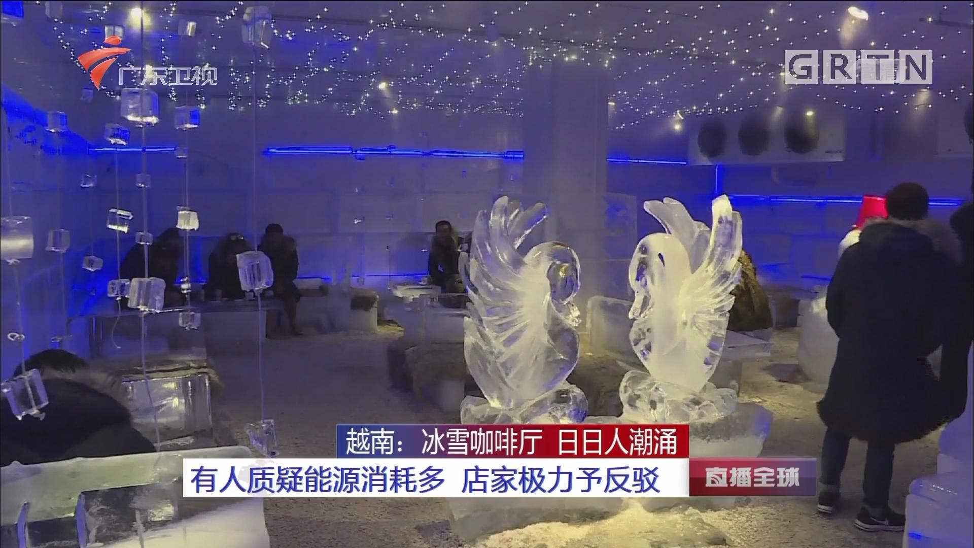 越南:冰雪咖啡厅 日日人潮涌 有人质疑能源消耗多 店家极力予反驳