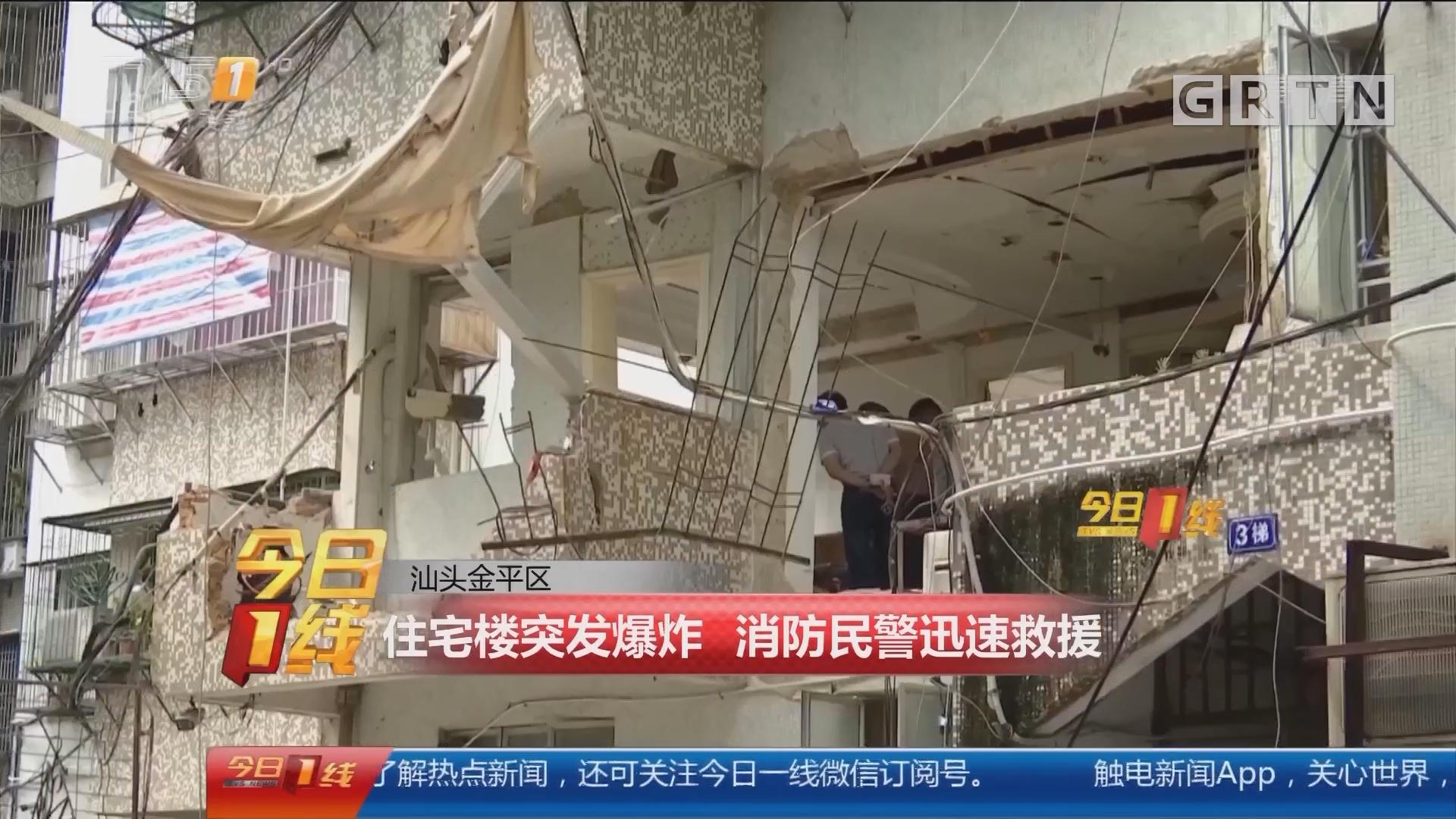 汕头金平区:住宅楼突发爆炸 消防民警迅速救援