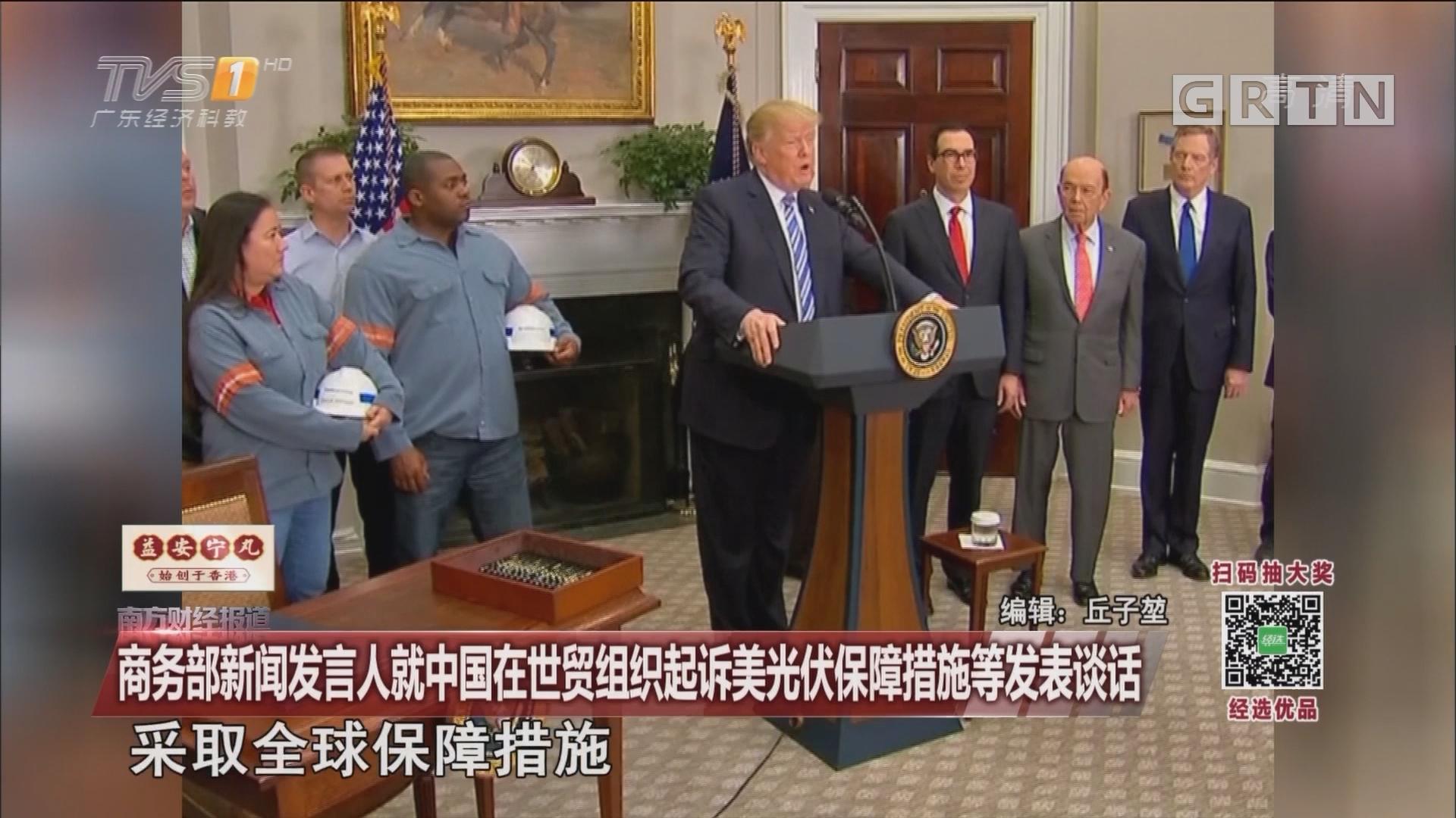 商务部新闻发言人就中国在世贸组织起诉美光伏保障措施等发表谈话