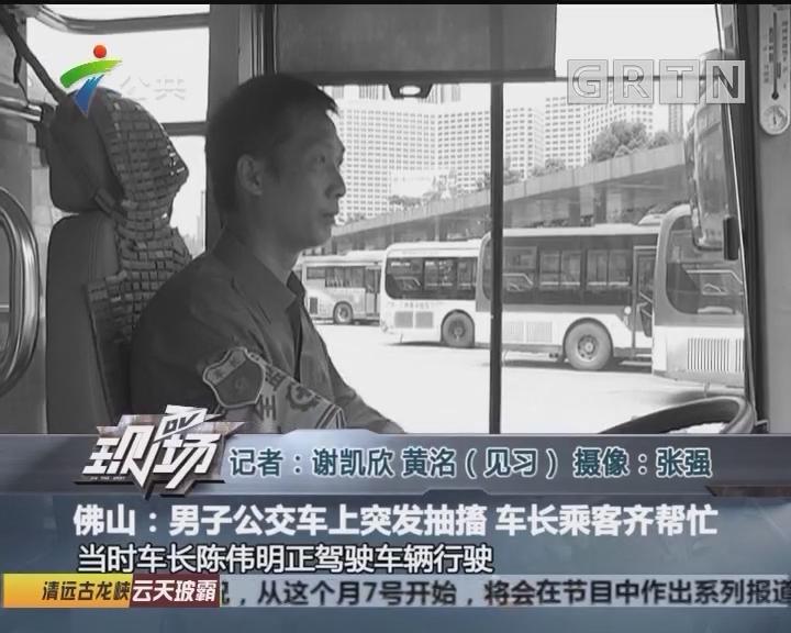 佛山:男子公交车上突发抽搐 车长乘客齐帮忙
