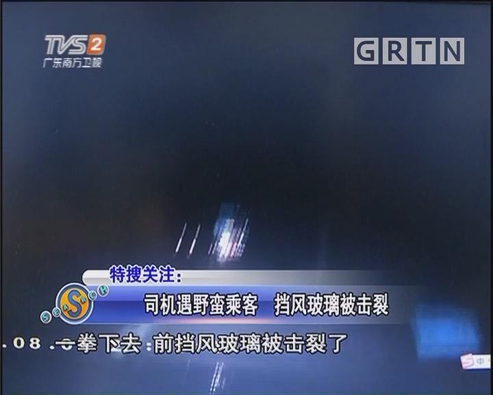 司机遇野蛮乘客 挡风玻璃被击裂