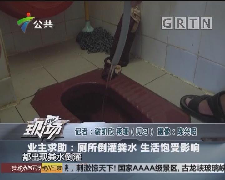 业主求助:厕所倒灌粪水 生活饱受影响