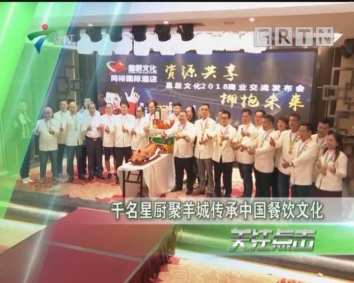 千名星厨聚羊城传承中国餐饮文化