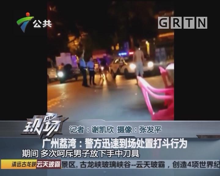 广州荔湾:警方迅速到场处置打斗行为