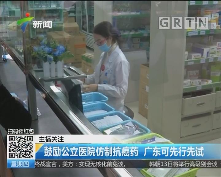 鼓励公立医院仿制抗癌药 广东可先行先试
