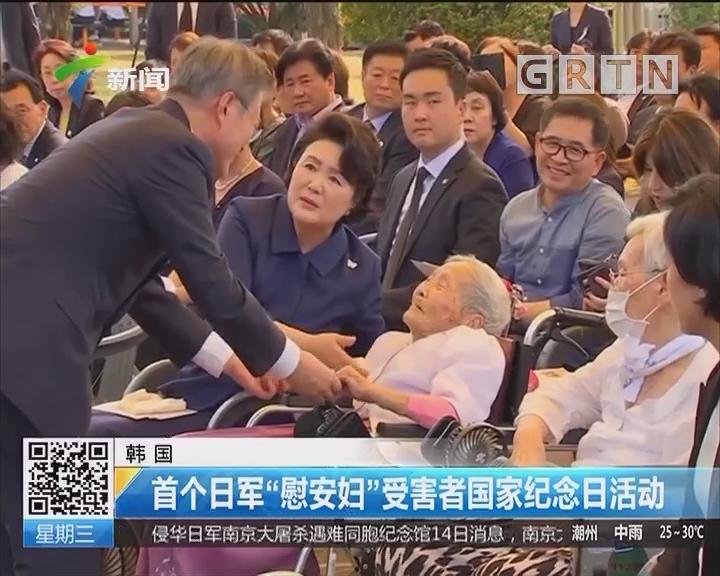 """韩国:首个日军""""慰安妇""""受害者国家纪念日活动"""