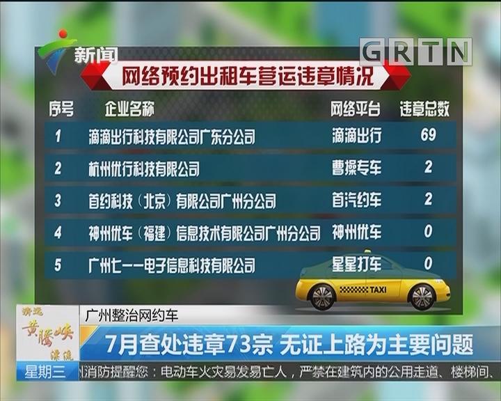 广州整治网约车:7月查处违章73宗 无证上路为主要问题