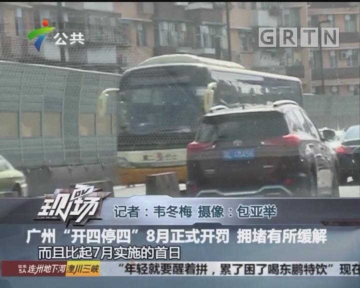 """广州""""开四停四""""8月正式开罚 拥堵有所缓解"""
