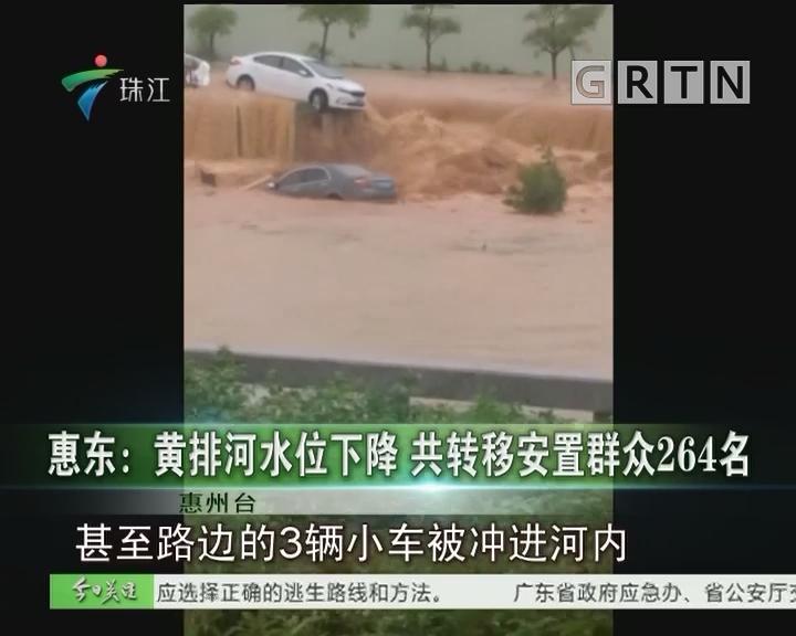 惠东:黄排河水位下降 共转移安置群众264名
