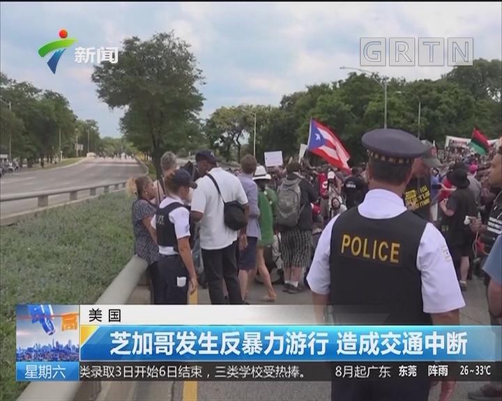 美国:芝加哥发生反暴力游行 造成交通中断