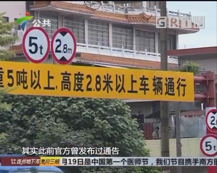 阳江:冲撞限高龙门架 大巴顶层受损