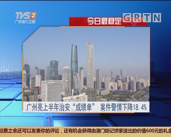 """今日最稳定:广州亮上半年治安""""成绩单"""" 案件警情下降18.4%"""