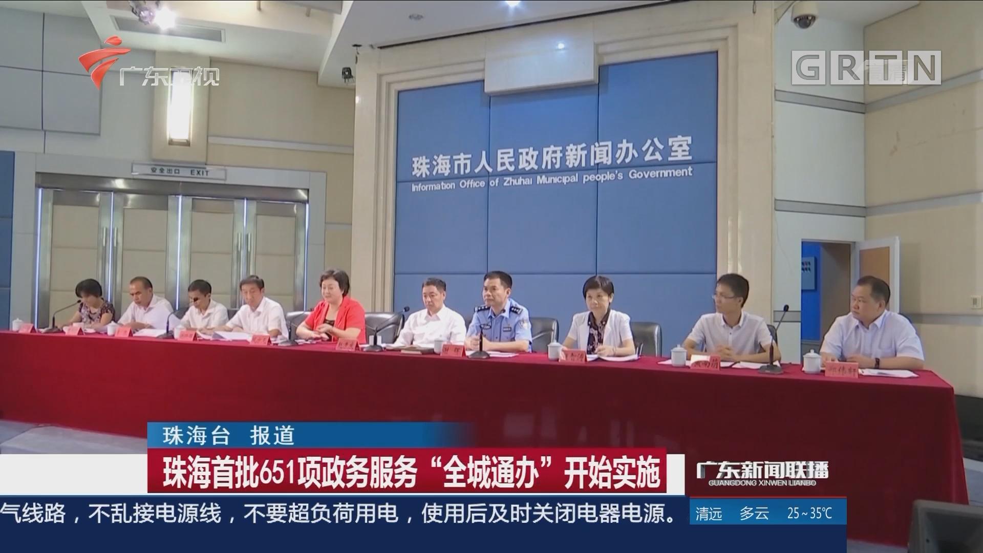 """珠海首批651项政务服务 """"全城通办""""开始实施"""
