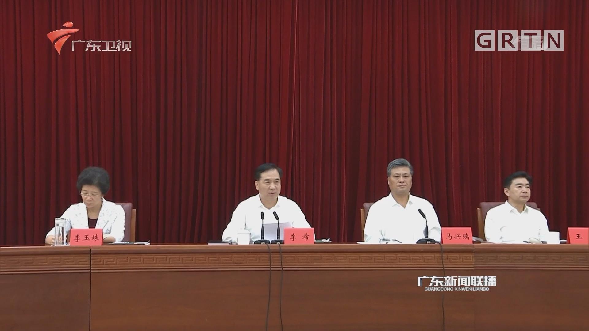 全省网络安全和信息化工作会议在广州召开 李希出席会议 马兴瑞主持会议