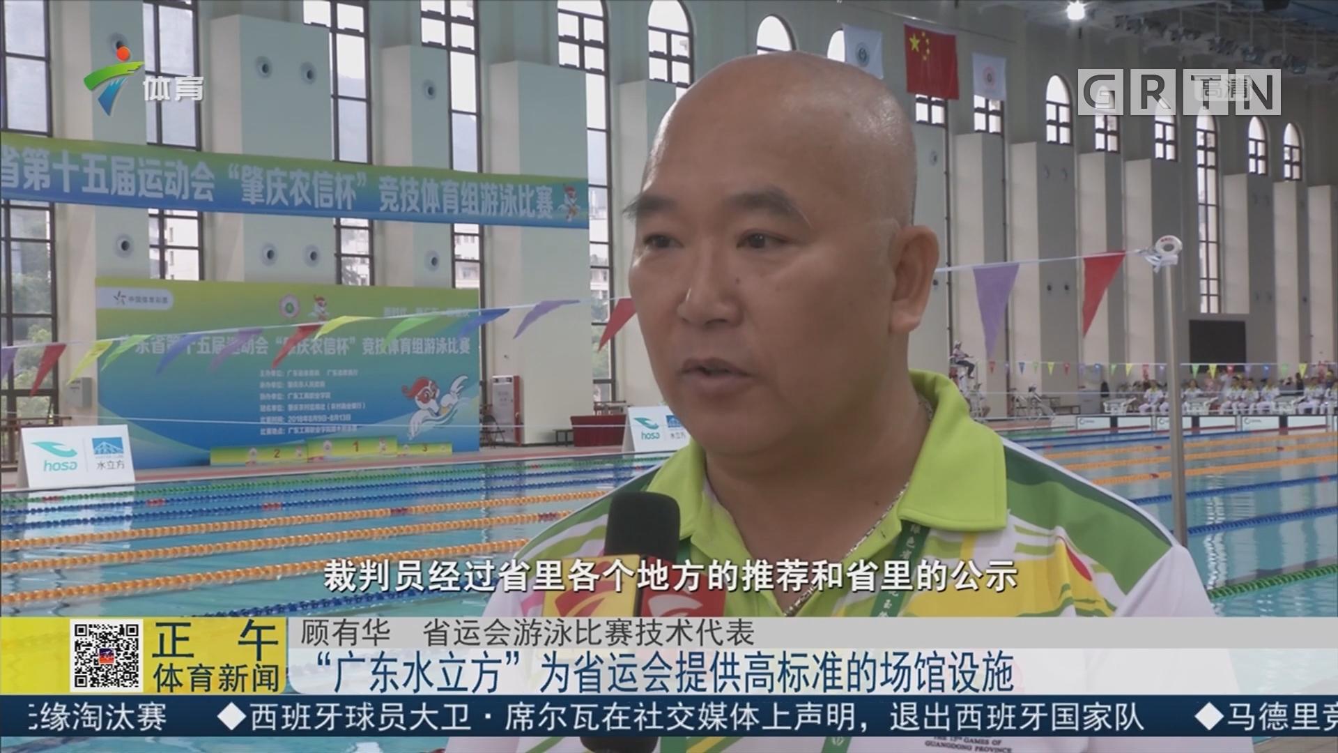 """""""广东水立方""""为省运会提供高标准的场馆设施"""