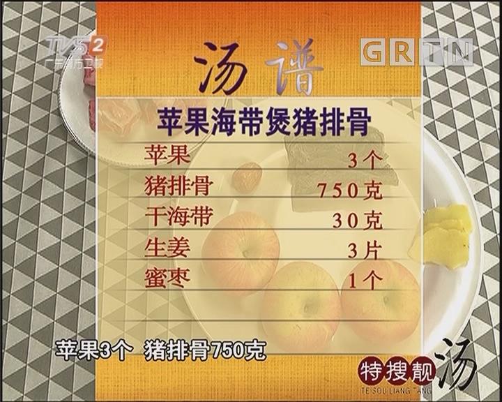 苹果海带煲猪排骨