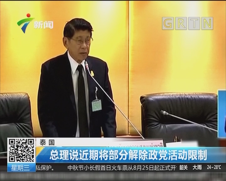 泰国:总理说近期将部分解除政党活动限制