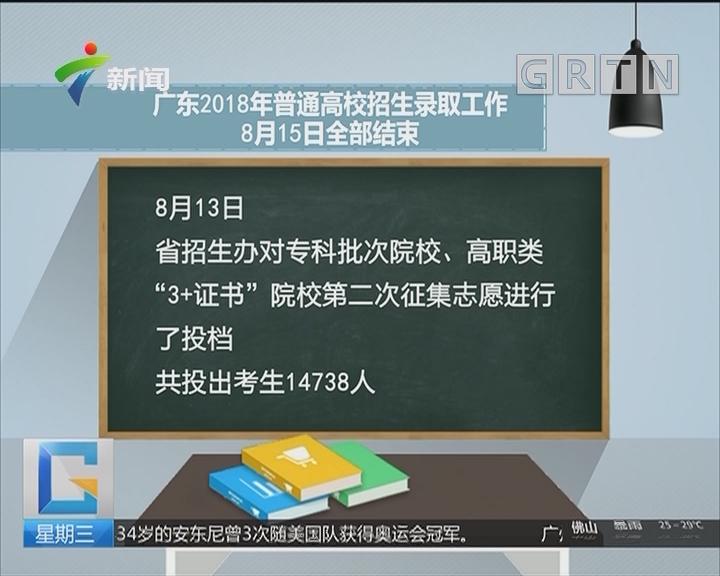 广东2018年普通高校招生录取工作8月15日全部结束