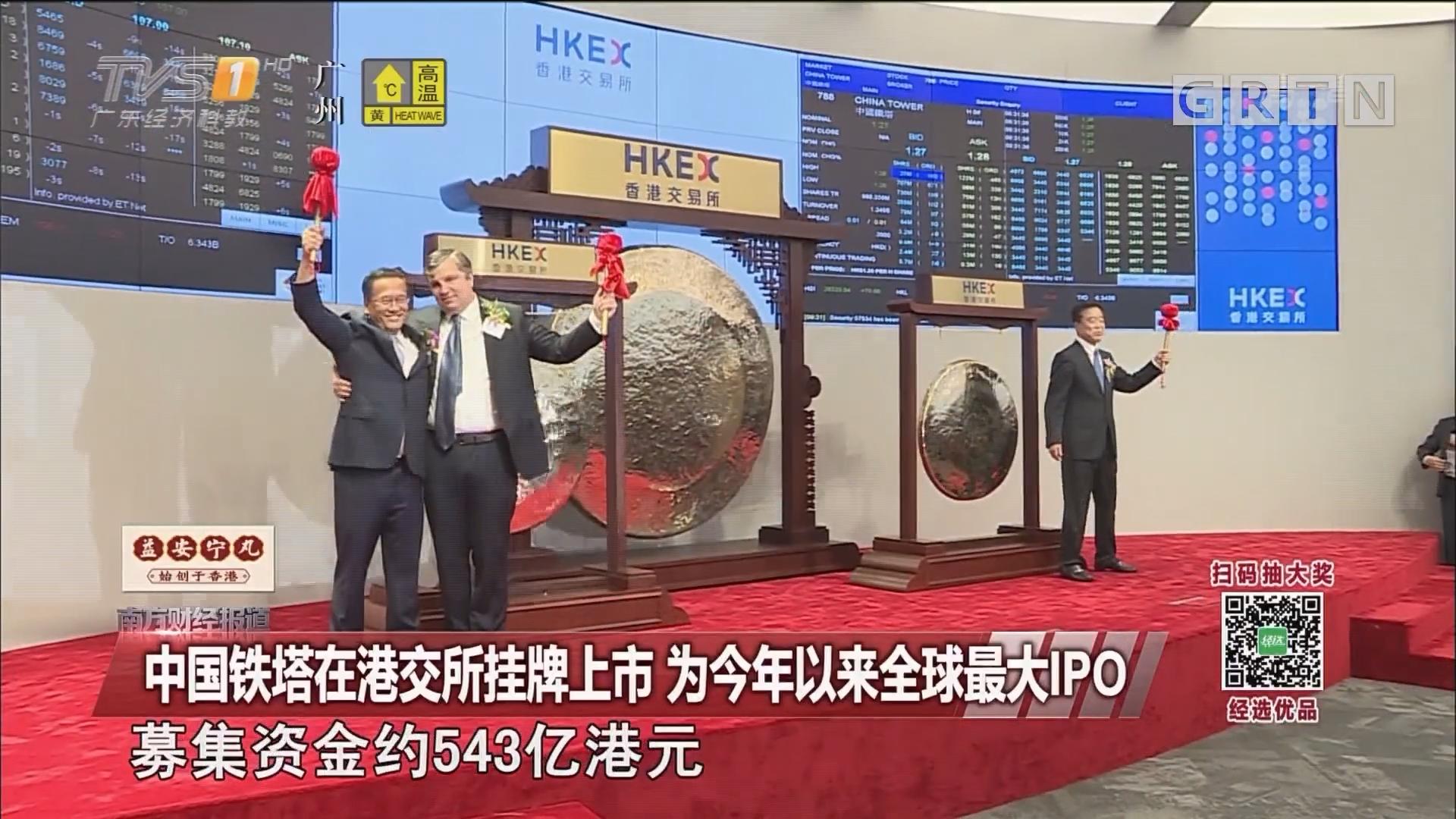 中国铁塔在港交所挂牌上市 为今年以来全球最大IPO