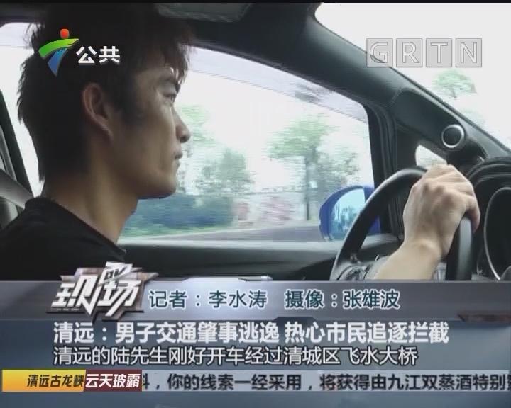 清远:男子交通肇事逃逸 热心市民追逐拦截