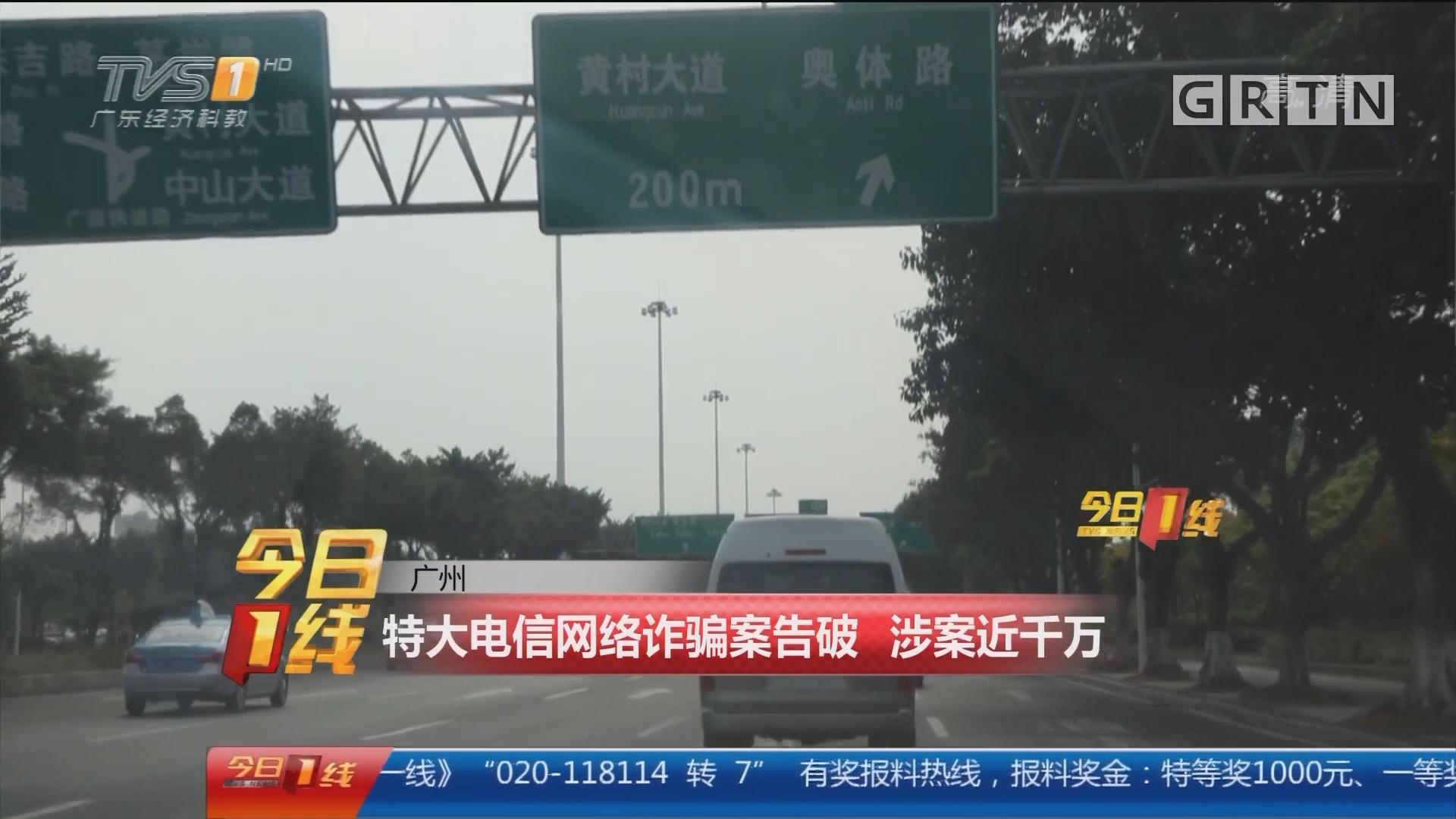 广州:特大电信网络诈骗案告破 涉案近千万