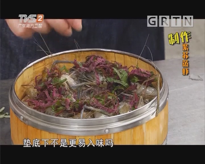 制作紫苏蒸虾