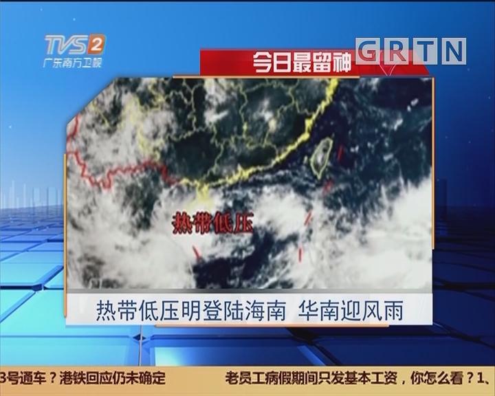 今日最留神:热带低压明登陆海南 华南迎风雨