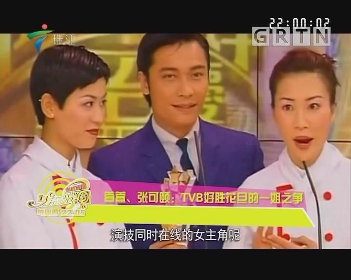 宣萱、张可颐:TVB好胜花旦的一姐之争