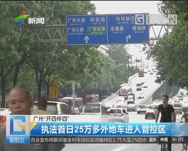 """广州""""开四停四"""":执法首日25万多外地车进入管控区"""