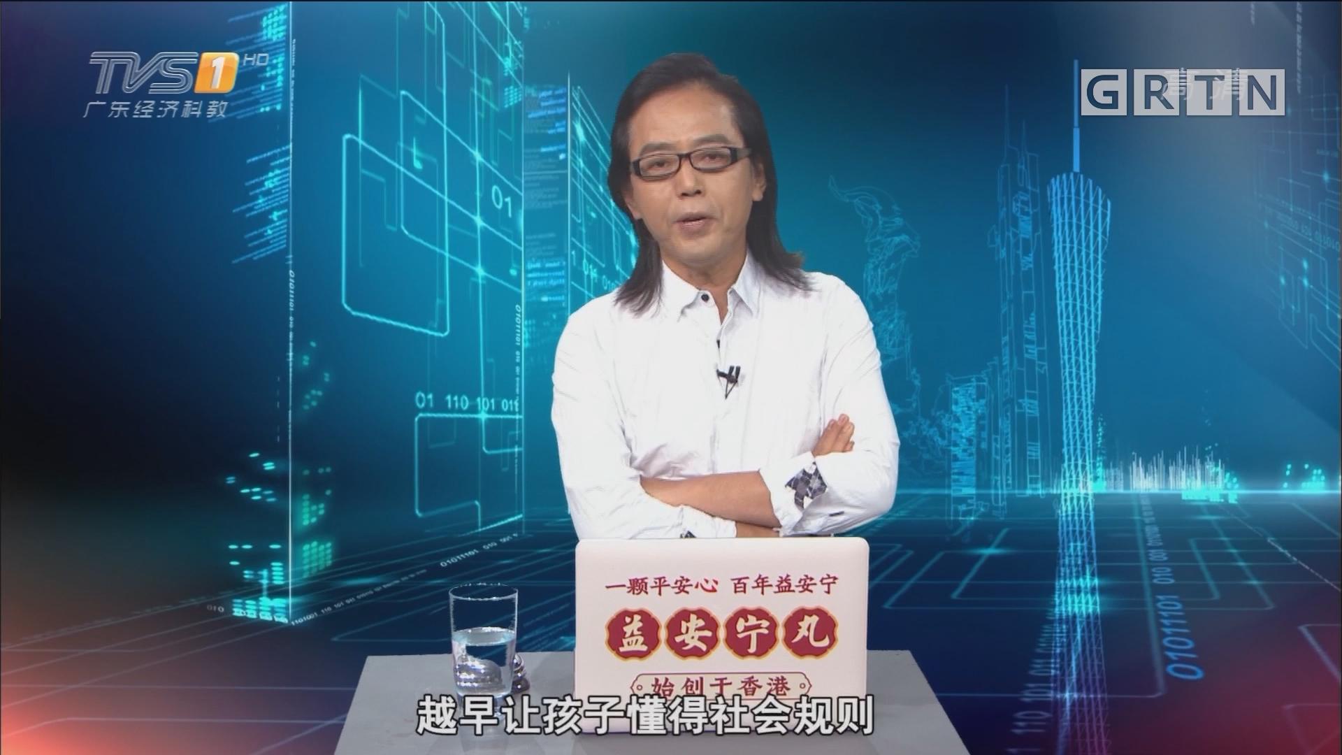 """[HD][2018-08-10]马后炮:""""熊孩子""""不是一天养成的家长应补上""""社会规则""""这门课"""
