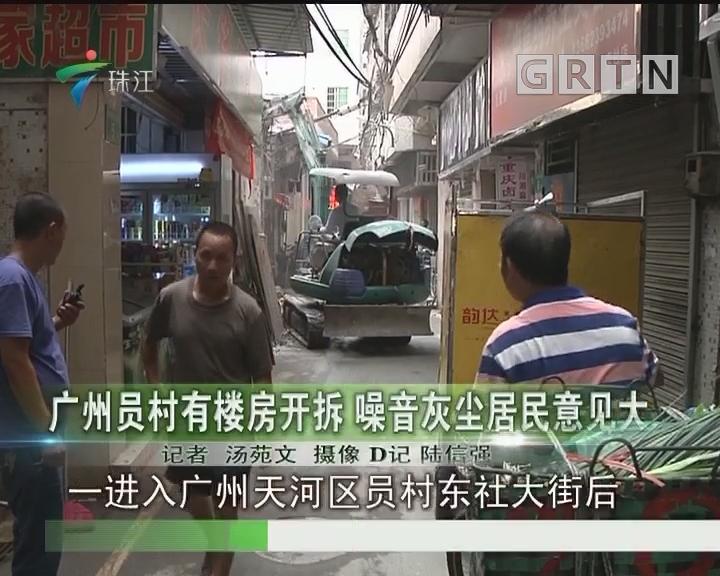 广州员村有楼房开拆 噪音灰尘居民意见大