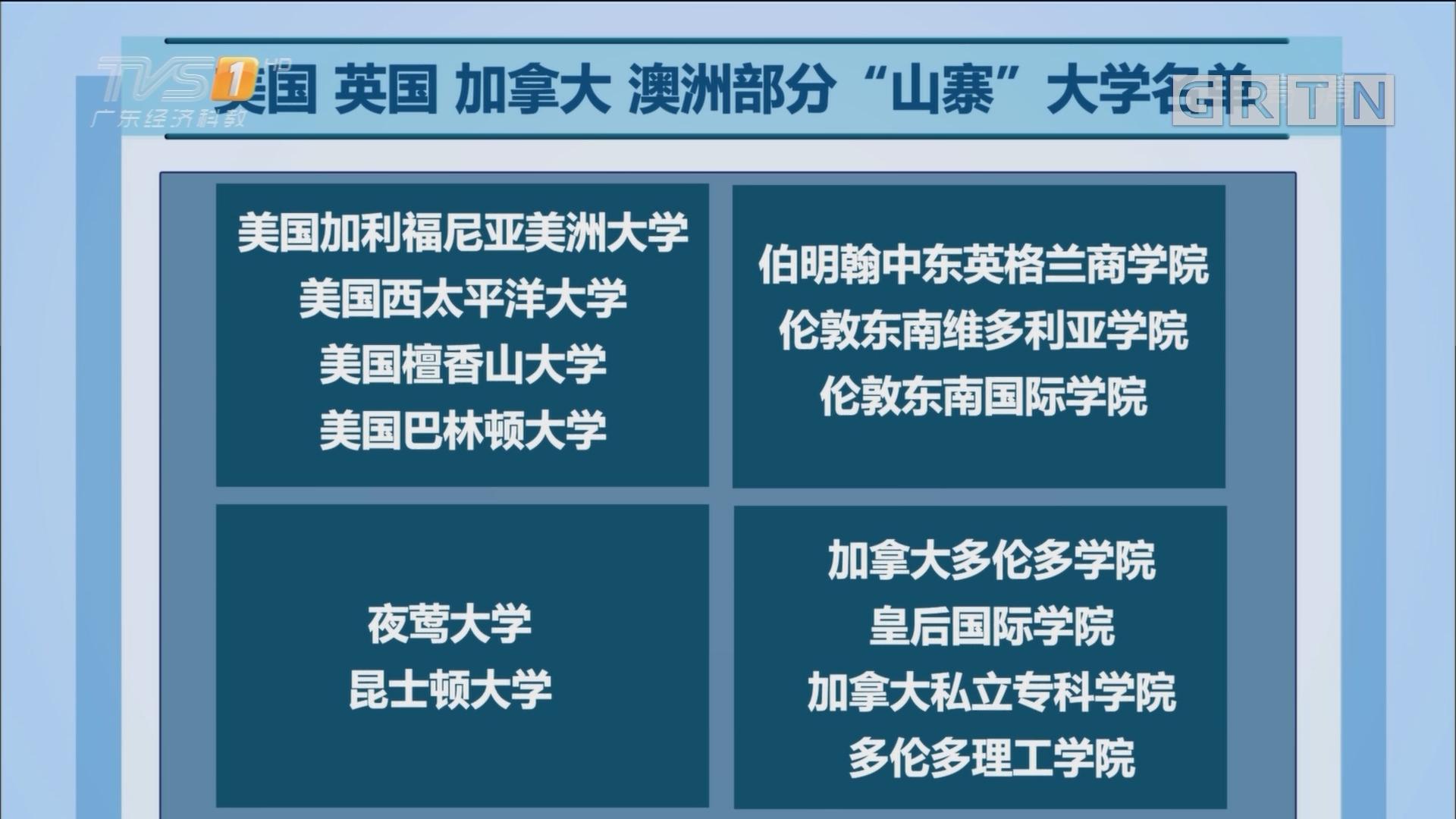 """392所""""山寨""""大学 广东占12所"""