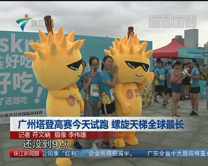广州塔登高赛今天试跑 螺旋天梯全球最长