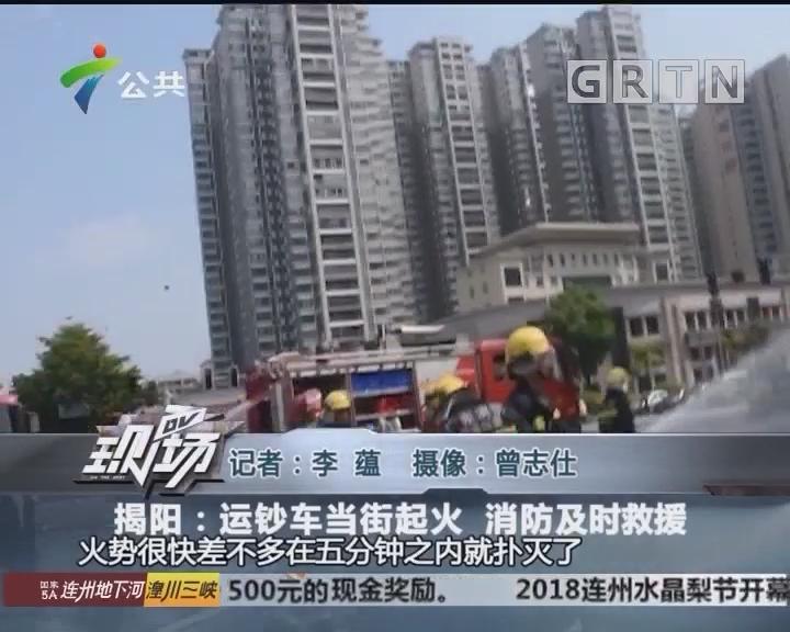 揭阳:运钞车当街起火 消防及时救援