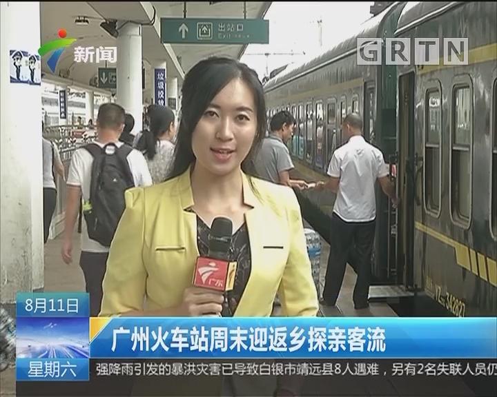 广州火车站周末迎返乡探亲客流