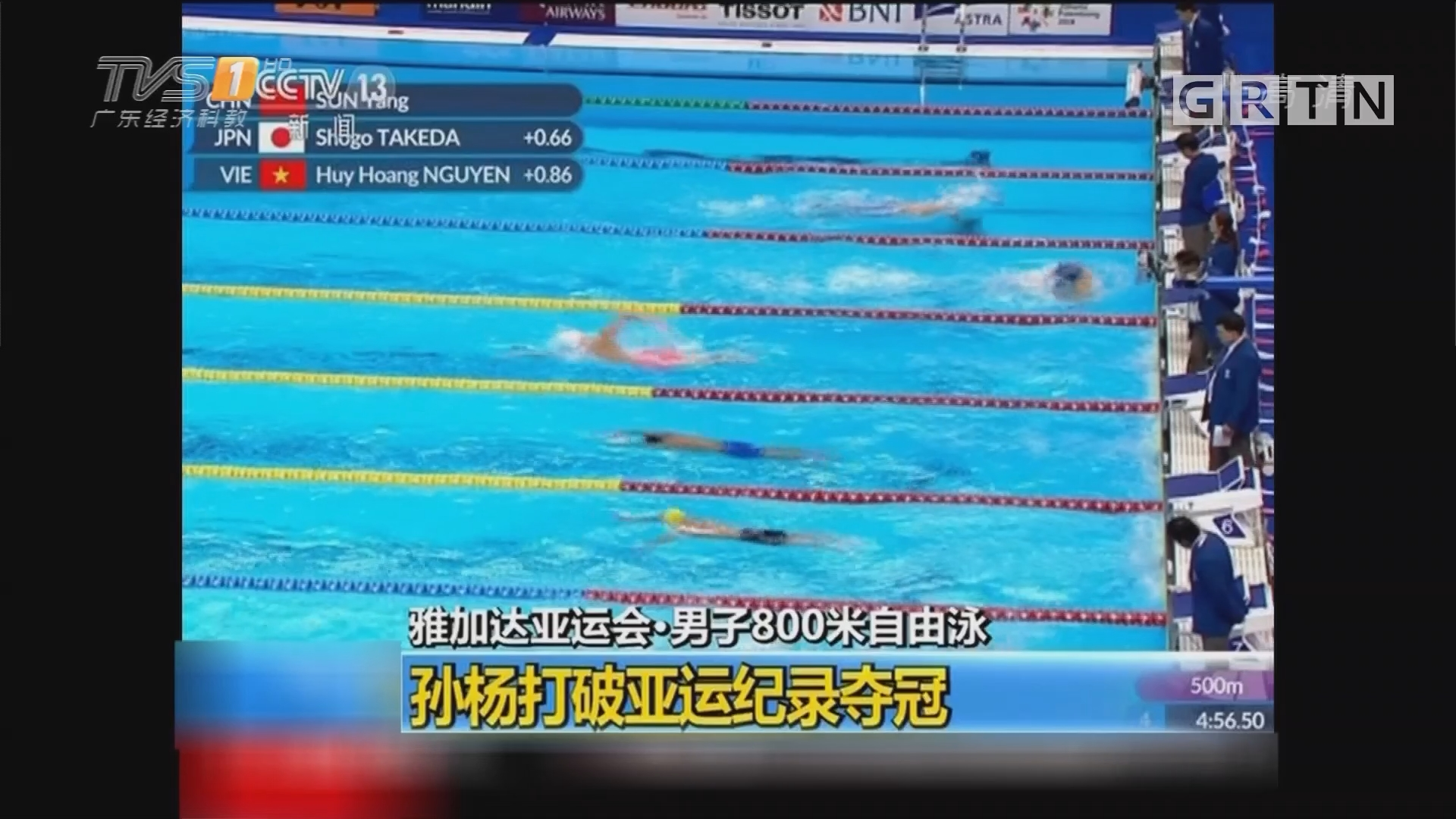 雅加达亚运会·男子800米自由泳:孙杨打破亚运纪录夺冠