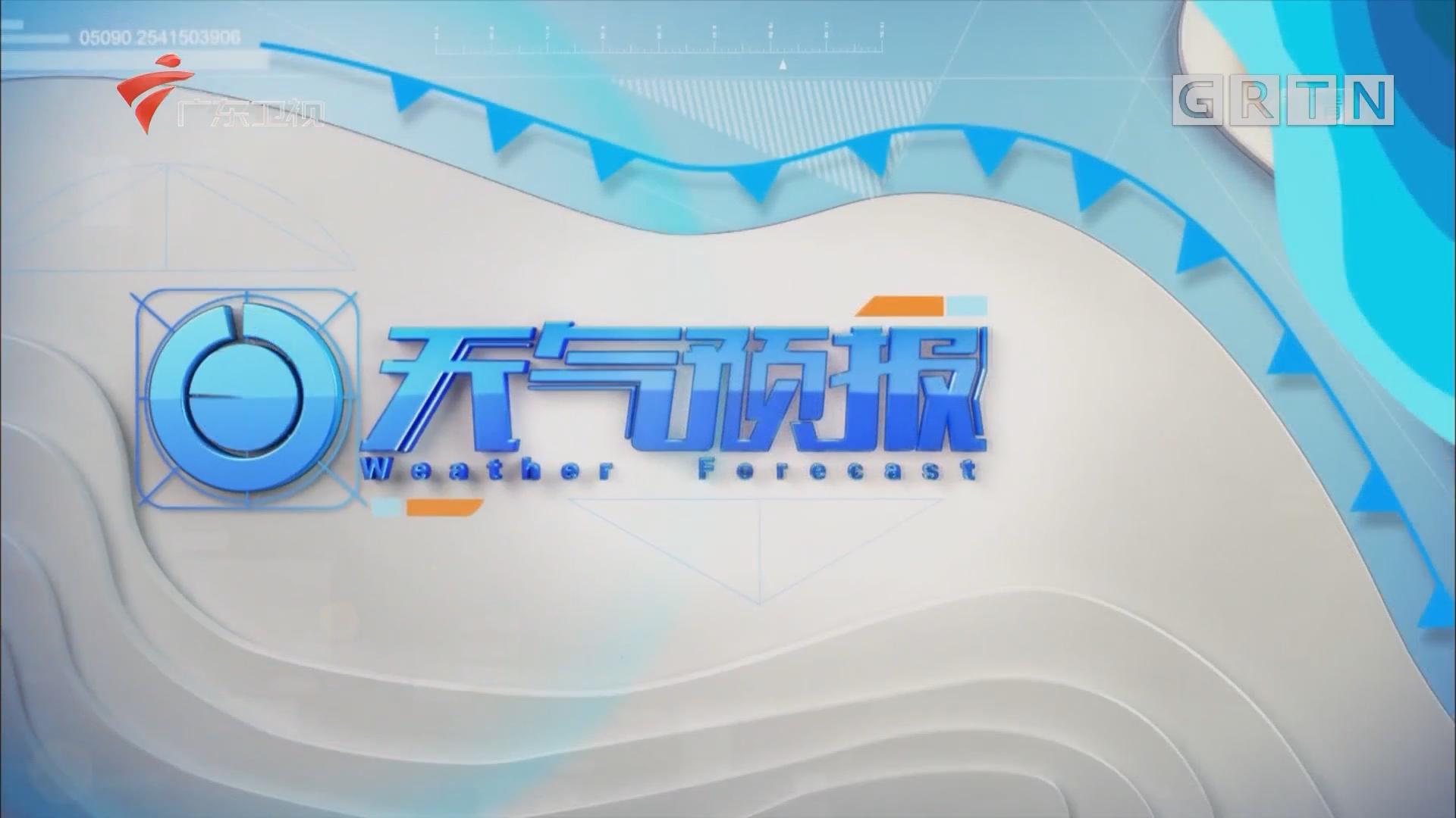 [HD][2018-08-18]广东天气预报
