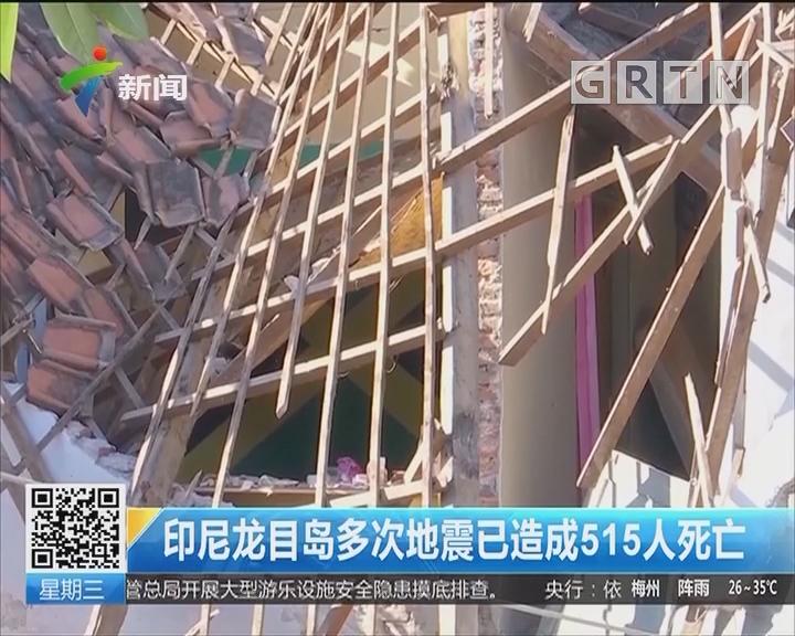 印尼龙目岛多次地震已造成515人死亡