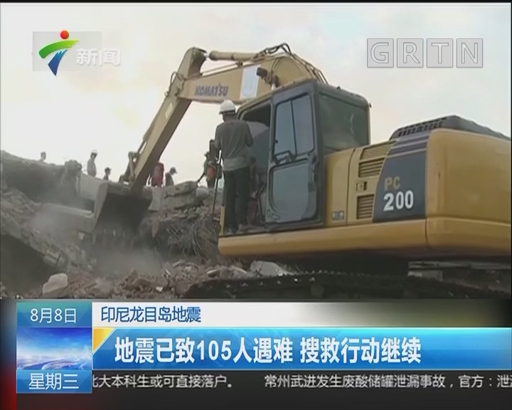 印尼龙目岛地震:地震已致105人遇难 搜救行动继续