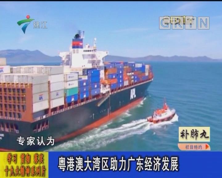 粤港澳大湾区助力广东经济发展