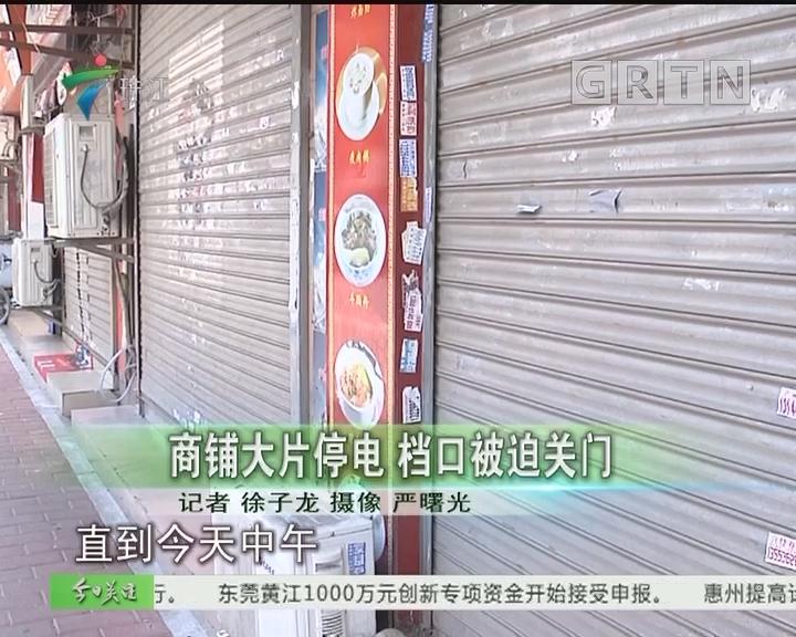 商铺大片停电 档口被迫关门