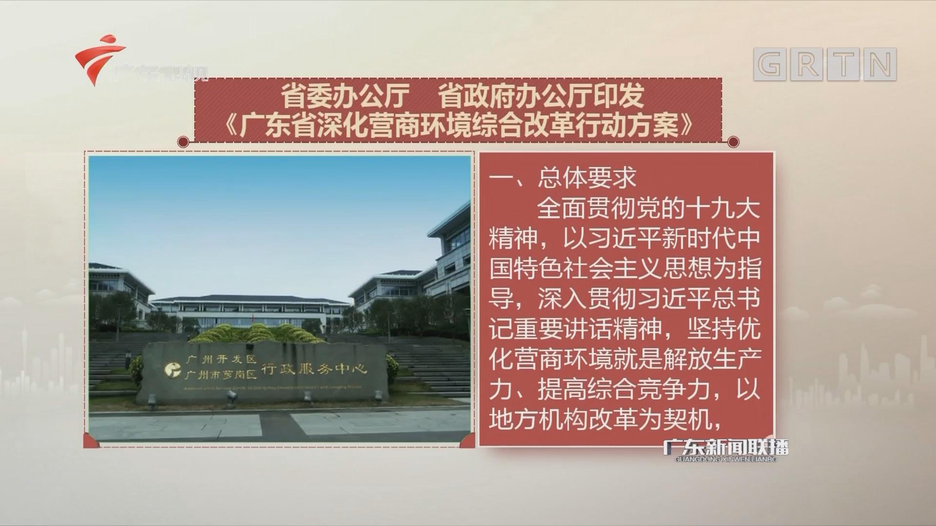 省委办公厅 省政府办公厅印发《广东省深化营商环境综合改革行动方案》