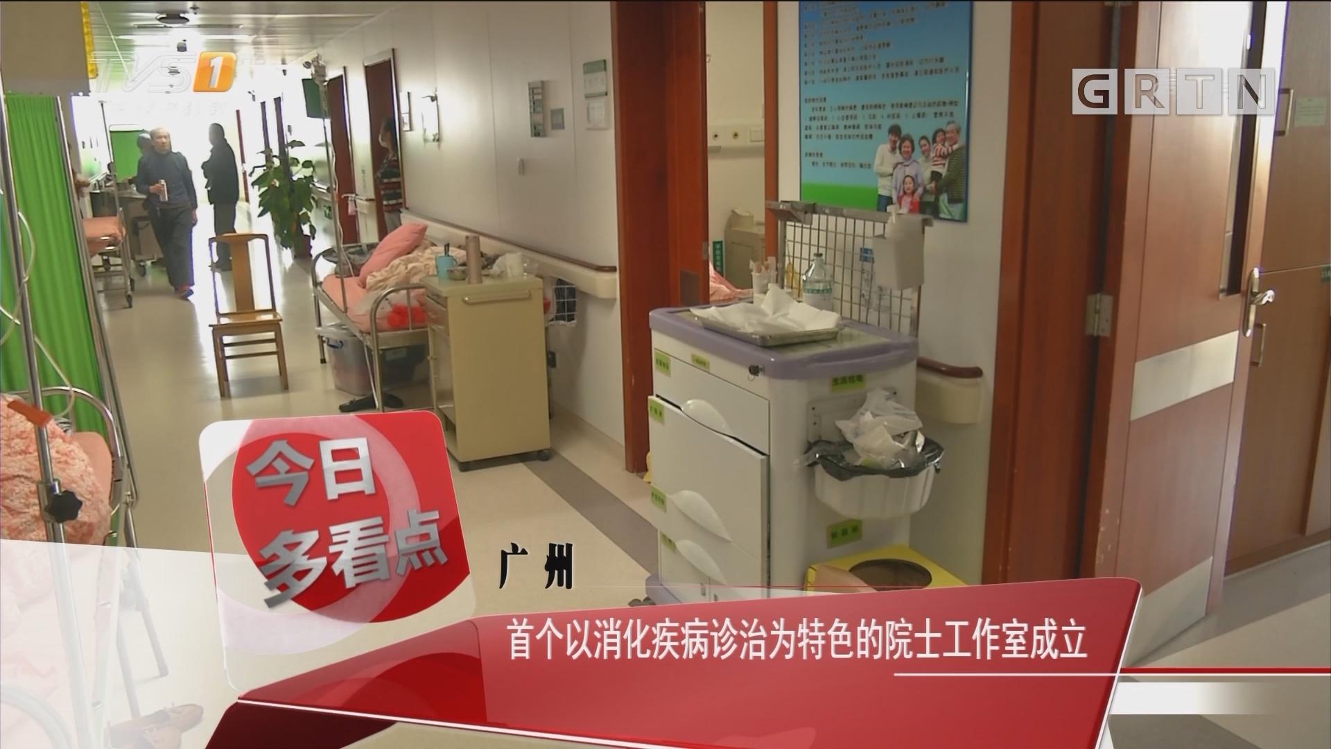 广州:首个以消化疾病诊治为特色的院士工作室成立