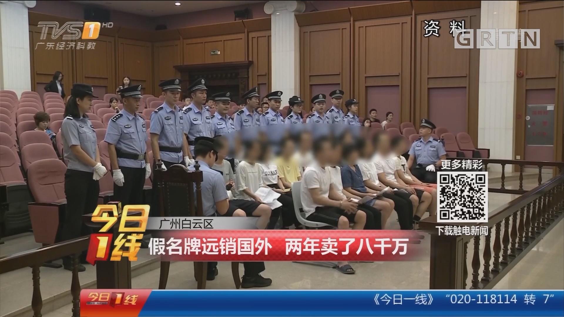 广州白云区:假名牌远销国外 两年卖了八千万