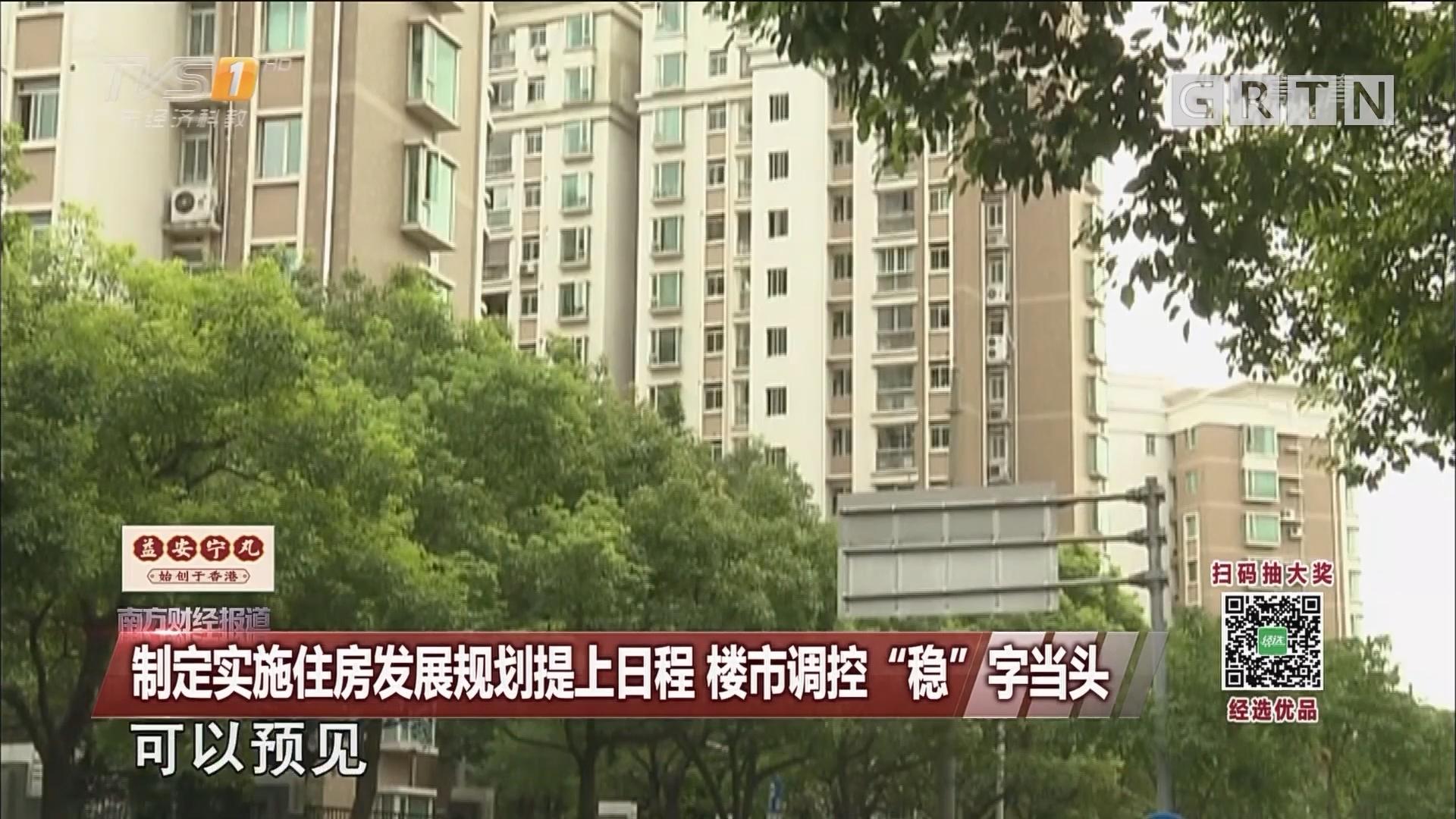 """制定实施住房发展规划提上日程 楼市调控""""稳""""字当头"""